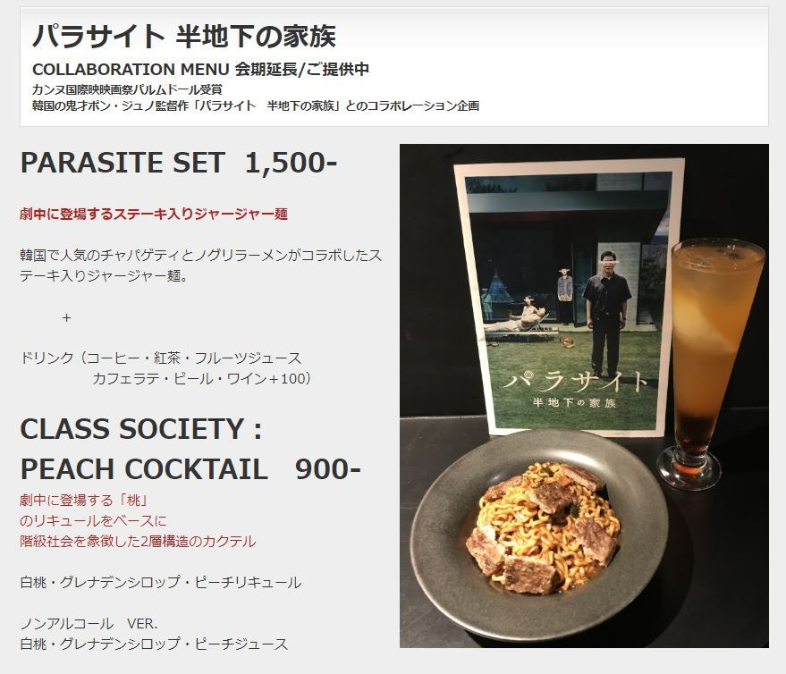 A screen capture of U.S. Ambassador to South Korea Harry Harris shows two bowls of jjapaguri with background images of 'Parasite.' Harris uploaded it to his Twitter account, Monday.  Screen capture from Twitter