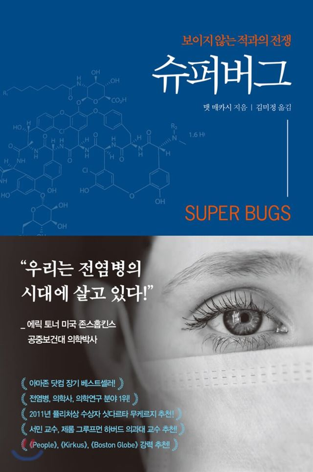 Superbugs refer to antibiotic-resistant bacteria. / gettyimagesbank