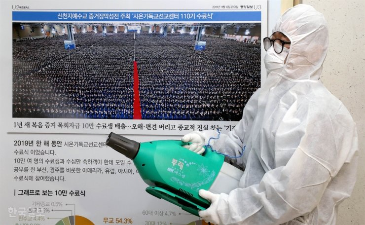 A quarantine official disinfects a branch of the minor religious sect Shincheonji in Seodaemun, Seoul, Friday. The majority of new coronavirus patients in recent days were either members of the religious group or people they have come in contact with. Yonhap
