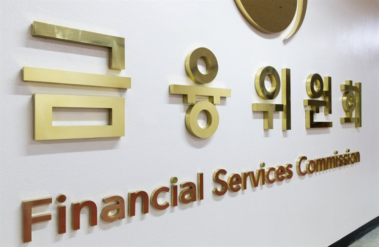 The Financial Services Commission in the Government Complex Seoul / Korea Times file
