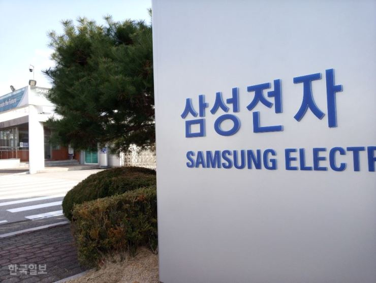 Samsung Electronics' offices in Gumi, North Gyeongsang Province. Korea Times file