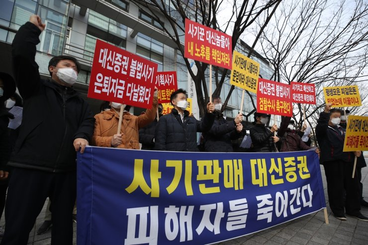 Victims of the redemption fiasco caused by Lime Asset Management hold a rally in front of the Financial Supervisory Service in Yeouido, Feb. 14. Yonhap