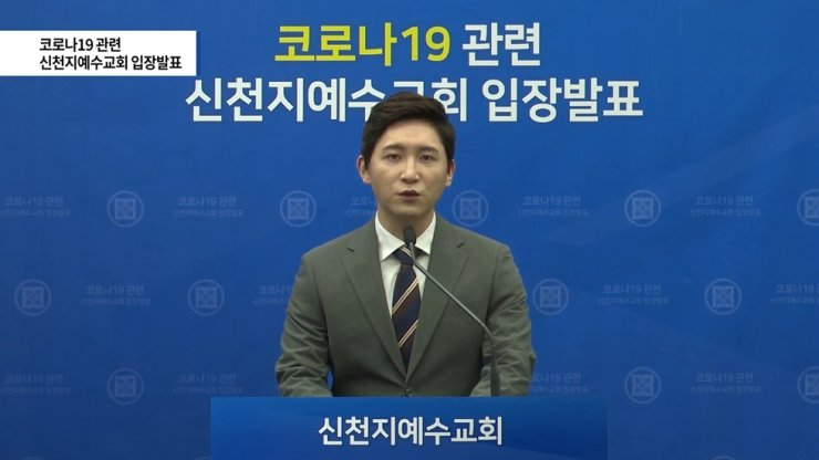 A spokesman for Shincheonji Church of Jesus streams through its YouTube channel and web site its position about the mass outbreaks of the Wuhan pneumonia among its members. The cultish church claims that it is the victim of the outbreak. Yonhap