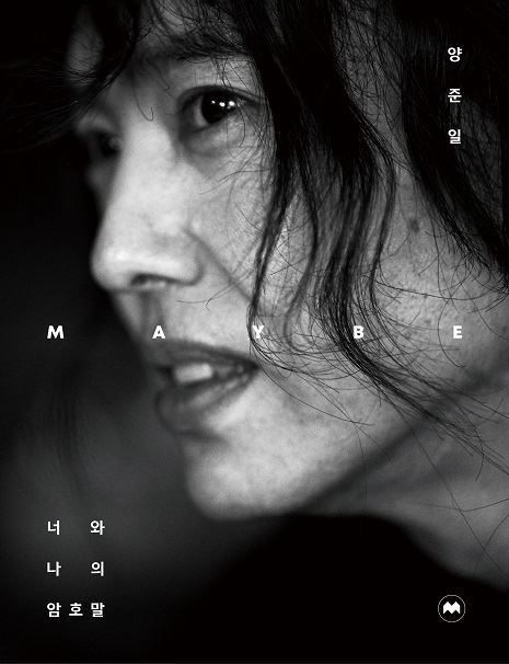 Korean American singer-songwriter Yang Joon-il returns to the stage after a two-decade's hiatus after he disappeared from the public eye in the late 1990s. / Courtesy of MOBIDIC Books