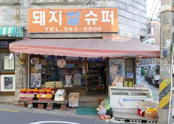 The Seoul Metropolitan Government is promoting Doaejissal Supermarket located in Mapo District where the award-winning film