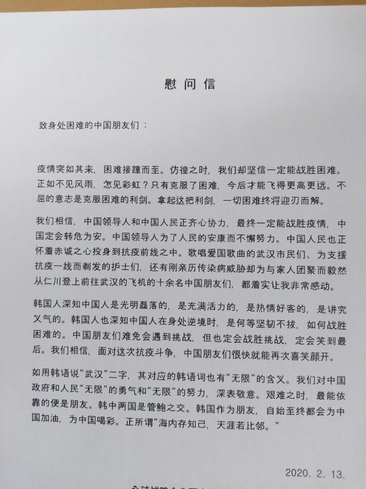 A letter to friends in China fighting against coronavirus.