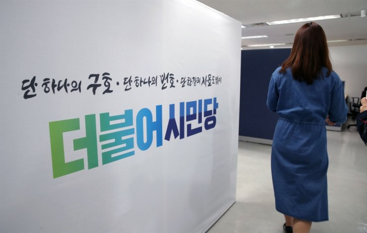 An official of Civil Together, a satellite party of the ruling Democratic Party of Korea, enters the party office on Yeouido, Seoul, Tuesday, the day it announced the list of proportional representation candidates for the April 15 general election. Yonhap