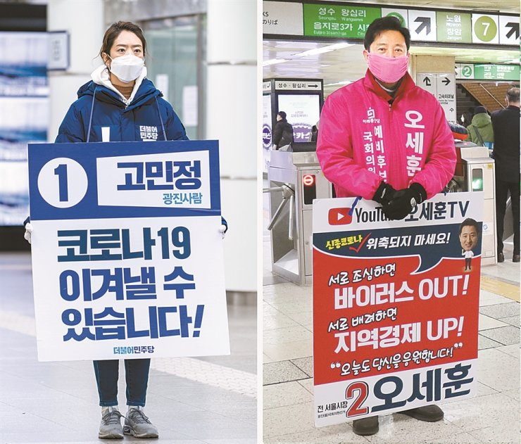 Ko Min-jung, left, the candidate from the ruling Democratic Party of Korea, and Oh Se-hoon from the main opposition United Future Party stage one-person election campaigns for the general election in the Gwangjin-B constituency in Seoul, March 11 and 12, respectively. The gap in approval rating between the former spokeswoman to President Moon Jae-in and former Seoul mayor is very close. Courtesy of Ko and Oh's election camps