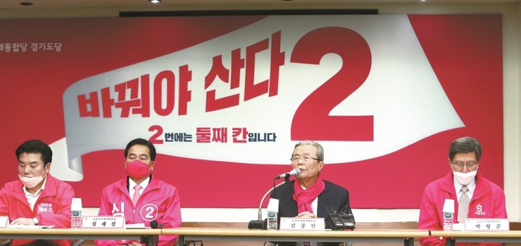 Main opposition United Future Party (UFP) election camp chief Kim Chong-in, second from right, speaks before a banner that reads,