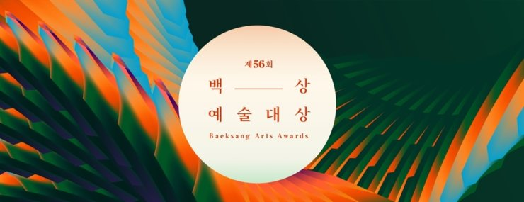 The 56th Baeksang Arts Awards will go ahead on June 5 at KINTEX in Ilsan, Gyeonggi Province, without an audience. Courtesy of the organizing committee