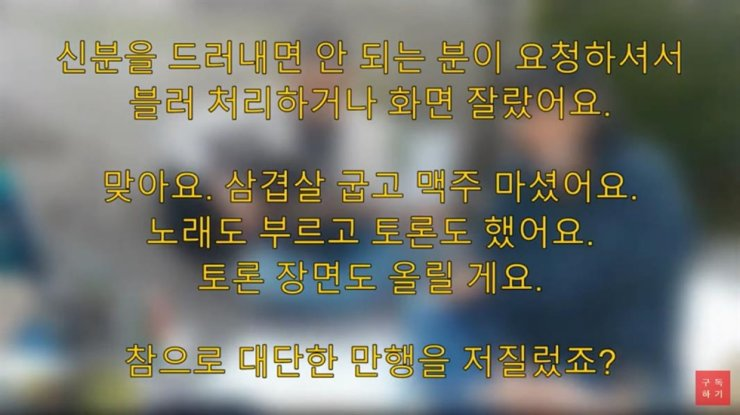 In the protest video re-uploaded on May 26, the text explains that the footage had to be blurred and edited