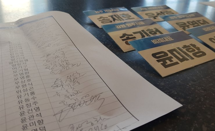 The nametag of Yoon Mee-hyang, a lawmaker-elect of the ruling Democratic Party of Korea, lays on the table at the entrance to a workshop for the party's new lawmakers at The-K Hotel in Seoul, Wednesday, as she did not participate in the event amid mounting suspicions of corruption during her activities supporting victims of wartime sex slavery. Yonhap