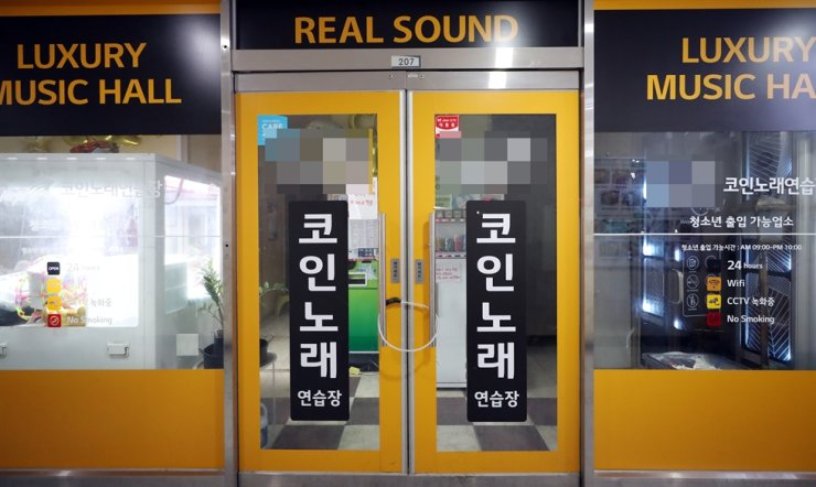 A coin noraebang is closed in Incheon, May 19. Yonhap