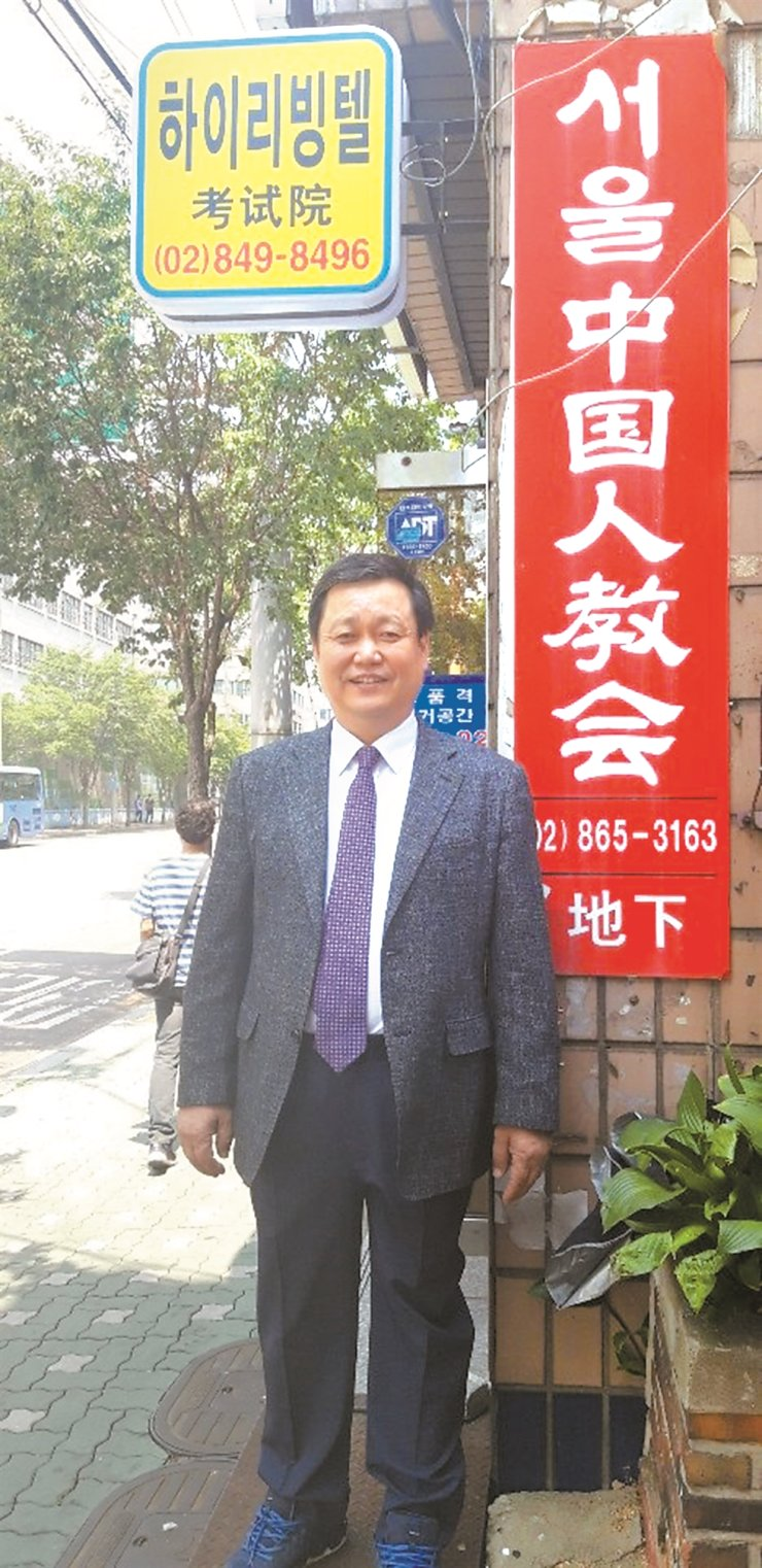 Choe Hwang-kyu, founder and pastor of Seoul Chinese Church in Daelim-dong, Seoul, poses in front of his church, Saturday. He has saved Chinese people from human trafficking, domestic violence, and other abusive practices. / The Korea Times