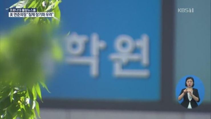 Incheon's municipal government said the 18-year-old student, who recently received extracurricular lessons from the instructor, identified only as a 25-year-old man, at the private academy in Incheon, west of Seoul, and the student's mother, 42, were both confirmed to have contracted COVID-19. Captured from KBS