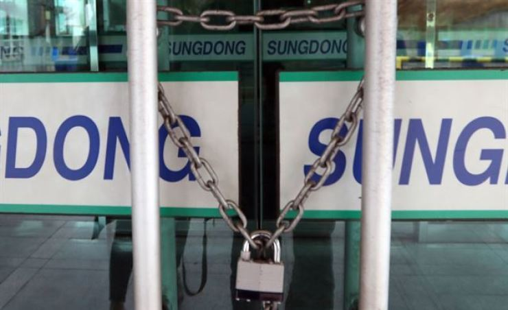 An entrance for Sungdong Shipbuilding & Marine Engineering headquarters in Tongyeong, South Gyeongsang Province, is locked in this March 8, 2018, file photo, after the shipbuilder went into court receivership. The Export-Import Bank of Korea said on May 11 that the receivership has ended and the company was sold to HSG Heavy Industries. Yonhap