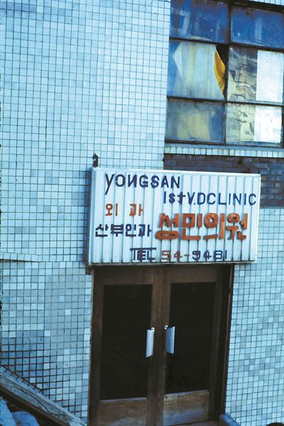 The hill of Itaewon, seen in 1978 / Courtesy of Charles Woodruff/Yongsan Legacy