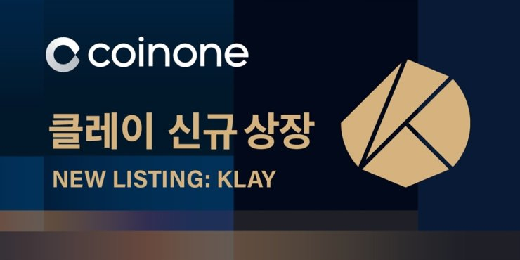 A Coinone's ad for KLAY listing / Courtesy of Coinone