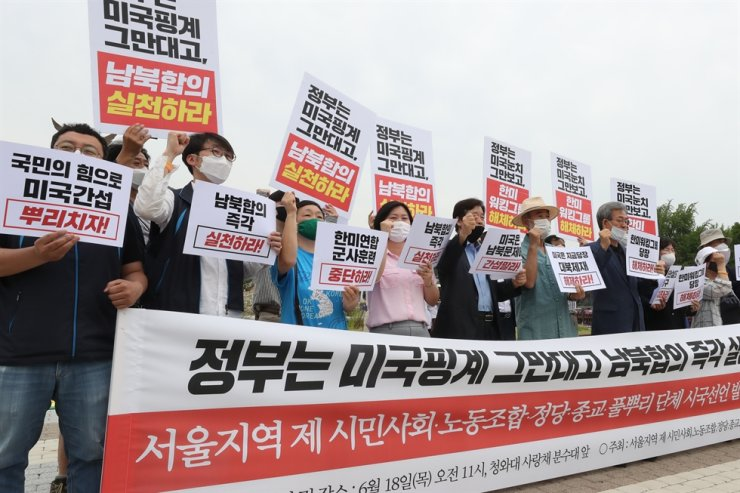 A civic group stages a rally in front of Cheong Wa Dae, Thursday, calling for a breakup of the South Korea-U.S. working group. / Yonhap