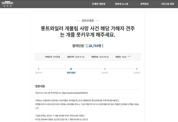 A public petition calling for strong punishment of the owner of a Rottweiler that killed another pet dos has gathered more than 28,000 signatures. / Screen capture from Cheong Wa Dae official website