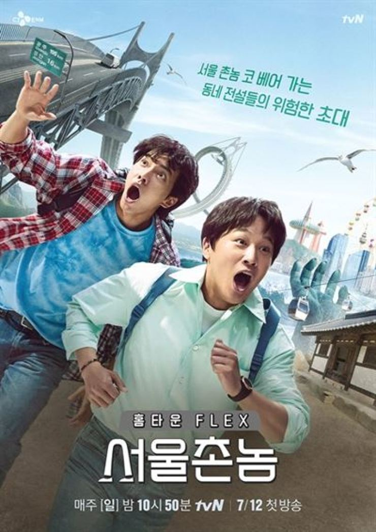 tvN's variety show 'Seoul Bumpkin' will stop filming until Aug. 31 due to the coronavirus. Courtesy of tvN