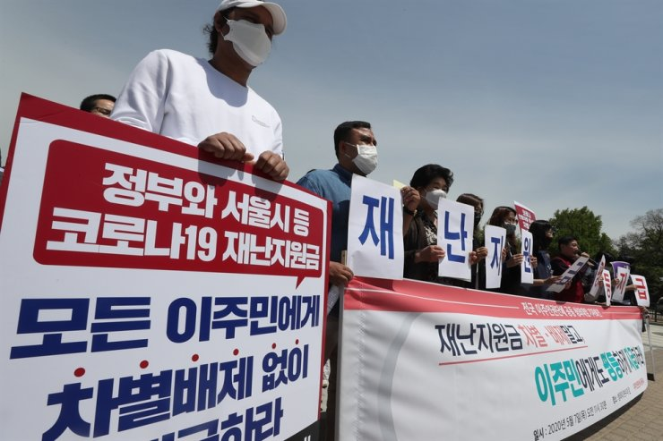 Migrants' rights groups hold a press conference in front of Cheong Wa Dae urging the government to equally provide emergency disaster relief funds to foreign residents in this May 7 photo / Yonhap