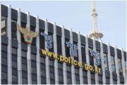 National Police Agency headquarters /Korea Times file