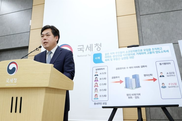 National Tax Service (NTS) Assistant Commissioner for Property Taxation Kim Tae-ho gives a press briefing at the NTS headquarters in Sejong, Tuesday. Courtesy of NTS