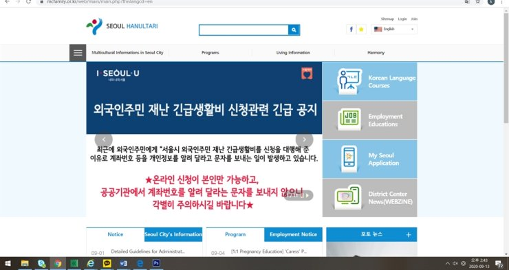 Seoul Metropolitan Government posted a warning for foreign residents against voice phishing. Yonhap