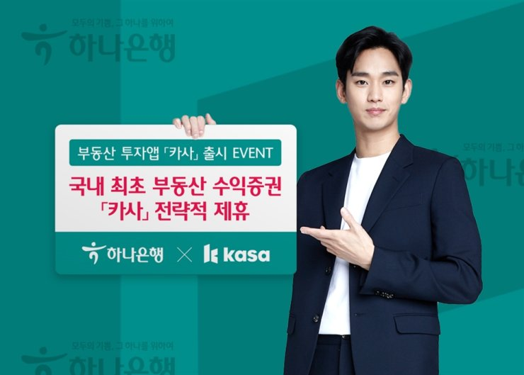 A model promotes Hana Bank's partnership with the real estate investment platform operator KASA Korea, in this photo provided Monday. The lender and KASA Korea launched the mobile application KASA, which enables people to invest small amounts in commercial real estate through digital asset-backed securities. / Courtesy of Hana Bank
