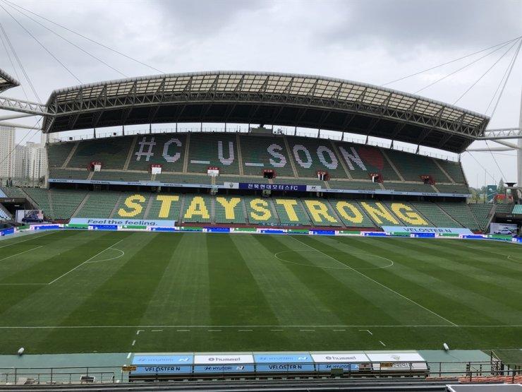 Seen above is Jeonju World Cup Stadium. / Korea Times files