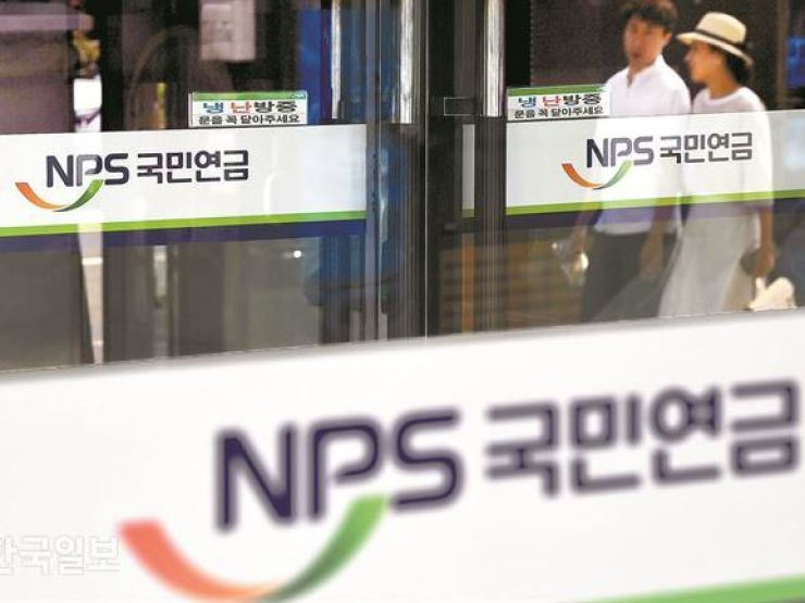The file photo shows a building of the National Pension Service. / Korea Times file