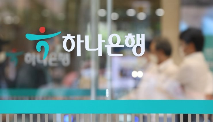 Hana Bank's head branch in central Seoul / Korea Times file