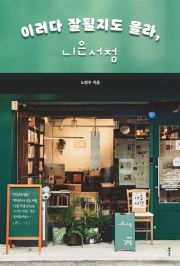 'Bookshop Nieun: This May Turn Out Well