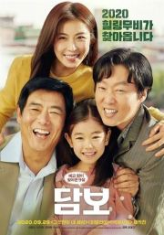 A poster for the family movie