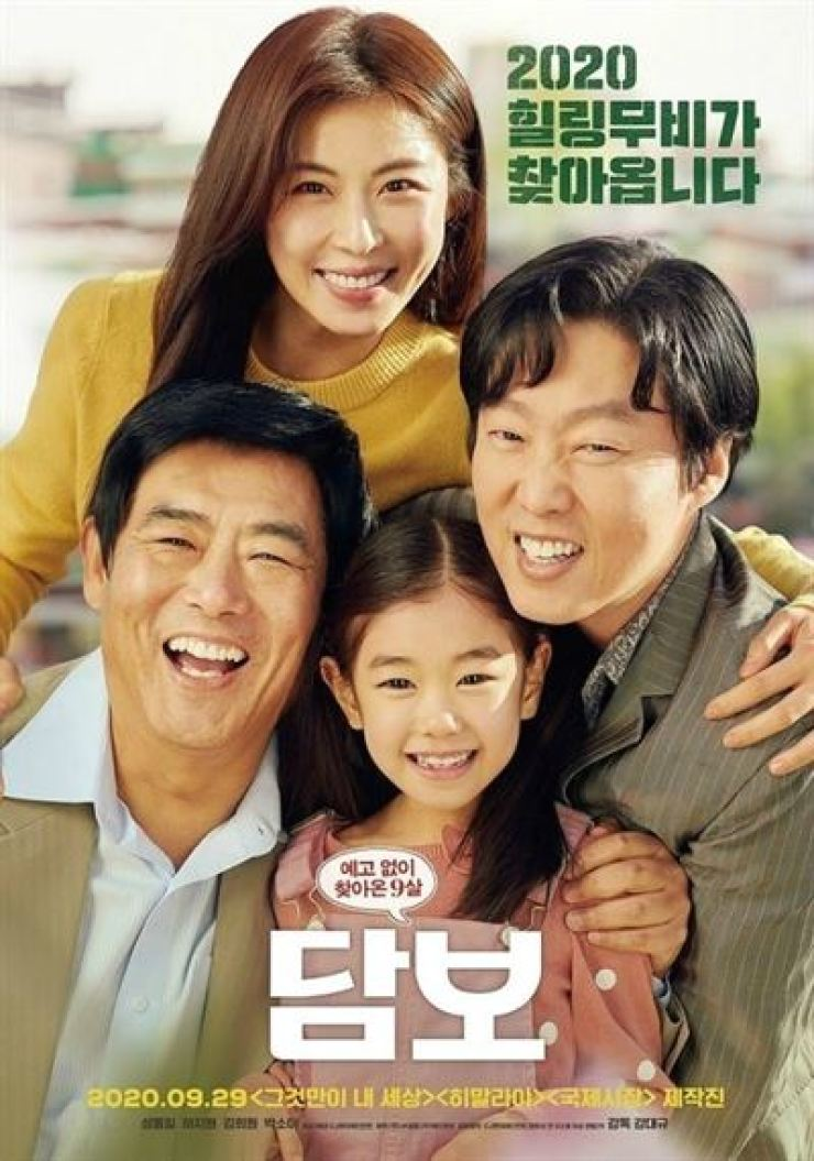 A poster for the family movie 'Pawn.' Courtesy of CJ Entertainment