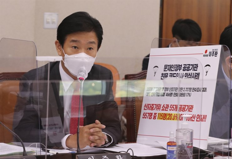 Rep. Lee Joo-hwan of People Power Party speaks during the government audit of the trade and SMEs ministry at the National Assembly, Oct. 7. Yonhap
