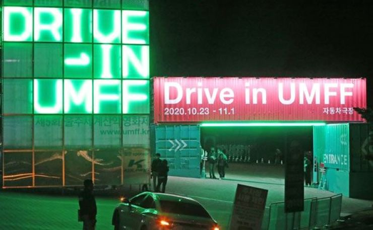 A car arrives at the drive-in opening screening of the fifth Ulju Mountain Film Festival, a nature and adventure themed international film festival, at the Yeongnam Alps Complex Welcoming Center in Ulsan, 415 kilometers southeast of Seoul, Oct. 23. Yonhap