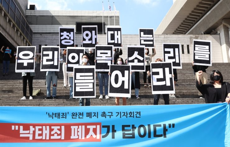 Members of the Joint Action for Reproductive Justice, a coalition of pro-choice groups, hold a press conference urging the government to completely abolish anti-abortion laws, in Gwanghwamun, central Seoul, in this Sept. 28 photo. / Yonhap