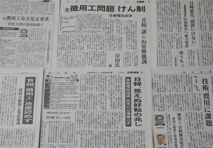 Japanese newspapers report on the Sept. 24 phone call between President Moon Jae-in and new Japanese Prime Minister Yoshihide Suga. Korea Times file
