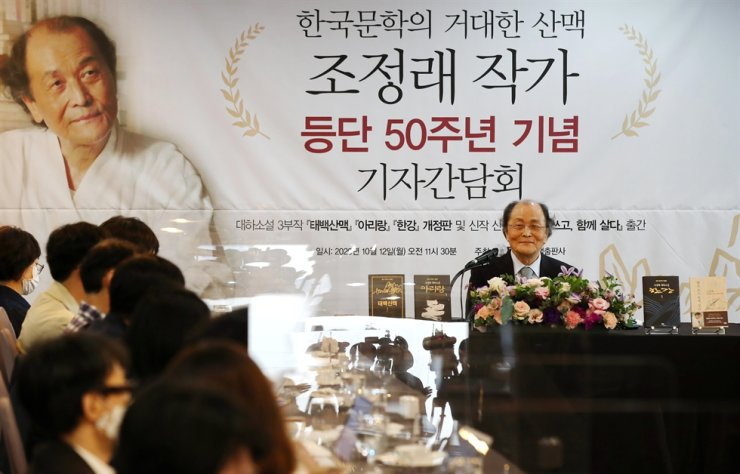 Novelist Jo Jung-rae during a news conference to commemorate the 50th anniversary of his literary debut at the Press Center in central Seoul on Monday / Yonhap