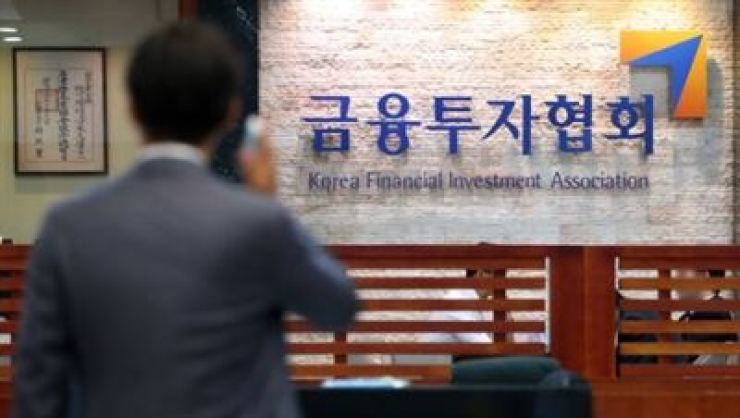 The lobby of the Korea Financial Investment Association's building on Yeouido in Seoul / Korea Times file