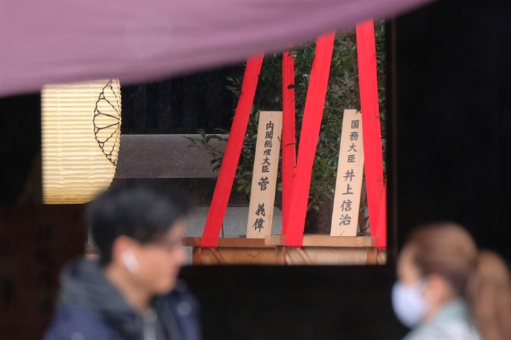 A wooden plaque (background at left) showing the name of Japanese Prime Minister Yoshihide Suga is seen with a 'masakaki' tree that he sent as an offering to the controversial Yasukuni Shrine in Tokyo on Oct. 17. AFP-Yonhap