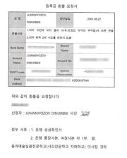 A letter demanding a refund sent by Dinurbek Jumaniyozov to the head of Seogang Occupational Training College / Courtesy of Dinurbek Jumaniyozov