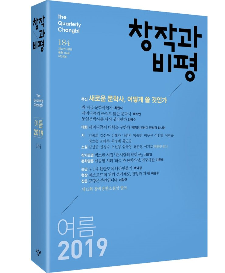 Cover of the 184th 'Quarterly Changbi,' which includes Choi Jeong-rye's poems / Courtesy of Changbi