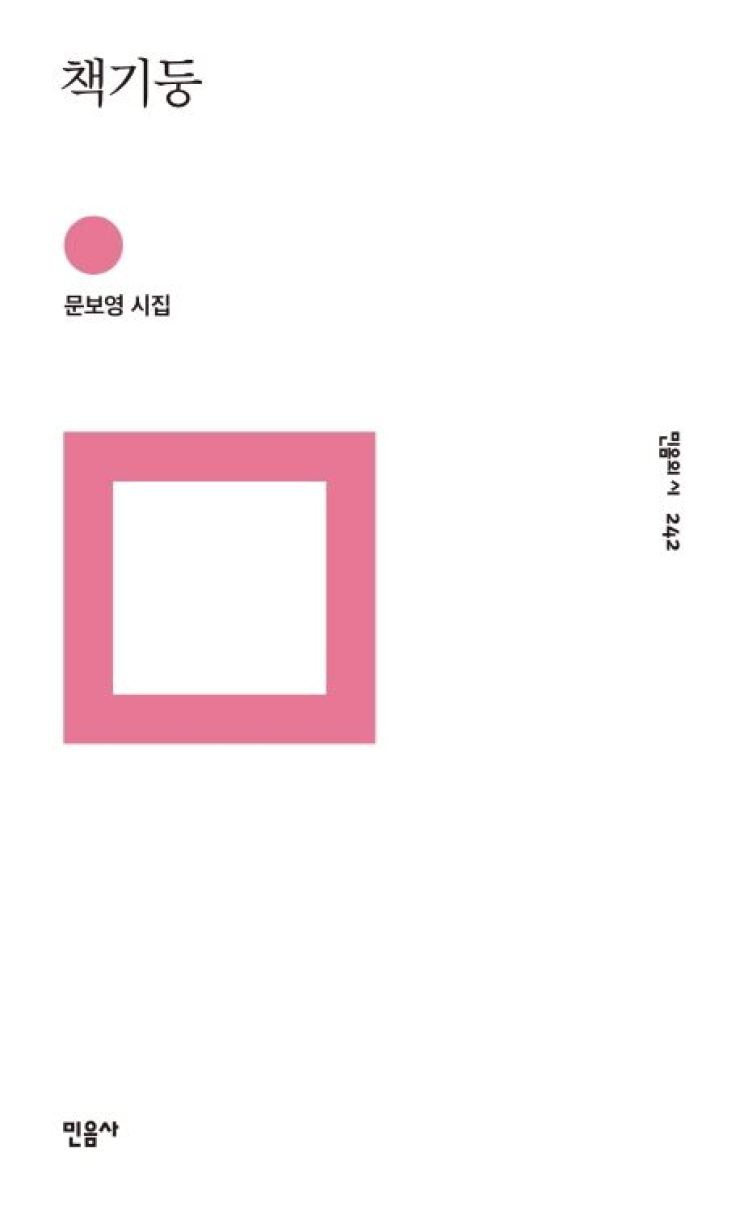 Cover of Moon Bo-young's poetry collection 'Pillar of Books' Courtesy of Mineumsa
