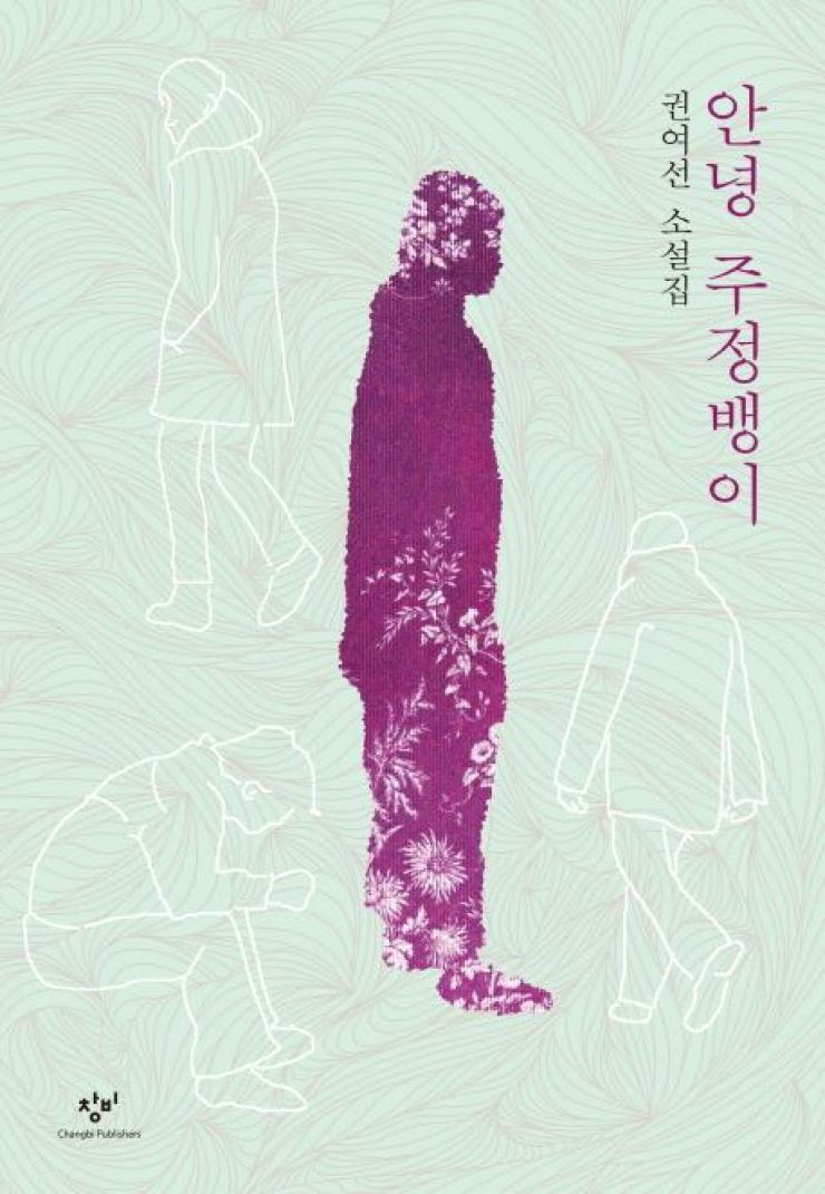 Cover of 'Hello, Drunkard' by Kwon Yeo-sun, which includes 'The Aunt' Courtesy of Changbi