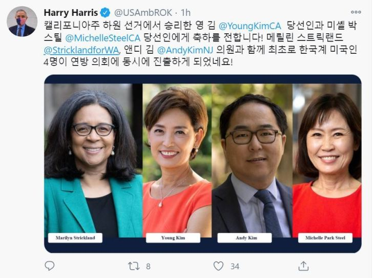 U.S. Ambassador to Seoul Harry Harris congratulates four Korean-American politicians ― Marilyn Strickland, far left, Young Kim, Andy Kim and Michelle Park Steel ― on their election to the House of Representatives on Twitter, Monday. / Captured from Twitter