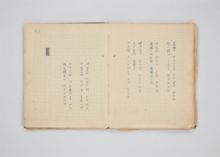 Cho's handwritten manuscript considered to be the draft of his first unpublished poetry anthology is on display at the special exhibition. / Courtesy of Korea University Museum