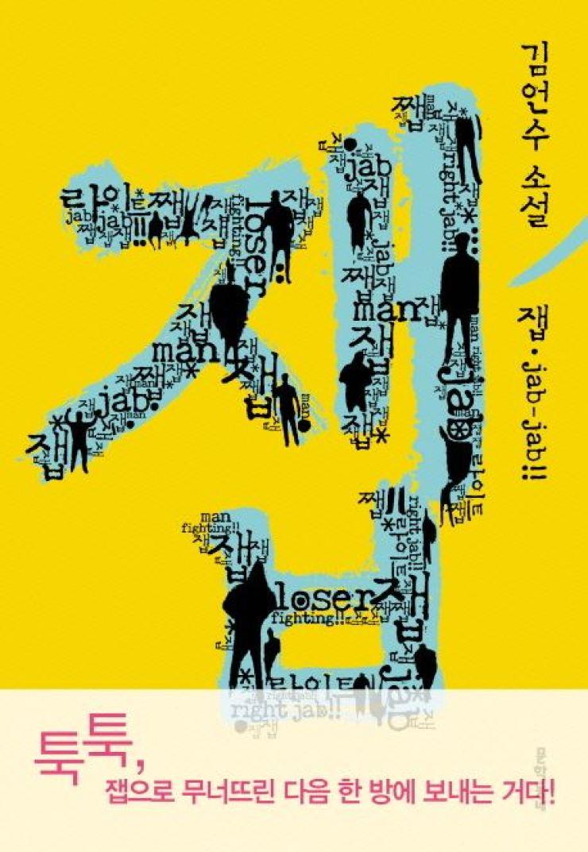 Cover of Kim Un-su's 'Jab' Courtesy of Munhakdongne